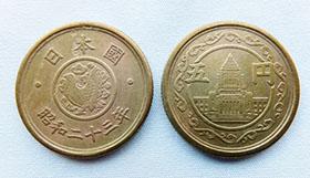 時代を感じさせる日本の古銭