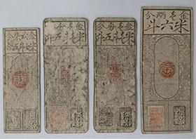 高価で取引される江戸時代の藩札