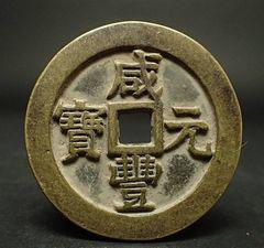 高くで取引される咸豊元宝